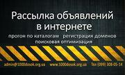 Реклама в Бердянске