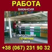 Срочно требуется печатник. Работа в Киеве типография.