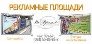 Предоставление рекламы на ситилайтах г.Чернигов