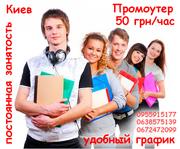 Работа промоутера в Киеве