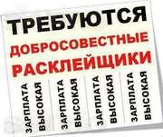 Срочно Срочно Требуются Расклейщики Объявлений!!!