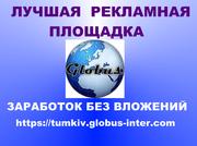 Реклама в Глобусе.