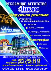 Наружная реклама  г. Запорожье