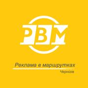 Размещение рекламы в маршрутках г. Чернигов